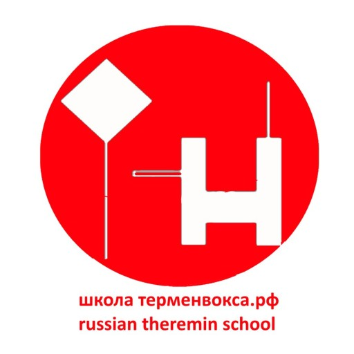 Курс по терменвоксу » с нуля»  — Москва, 14-17  октября