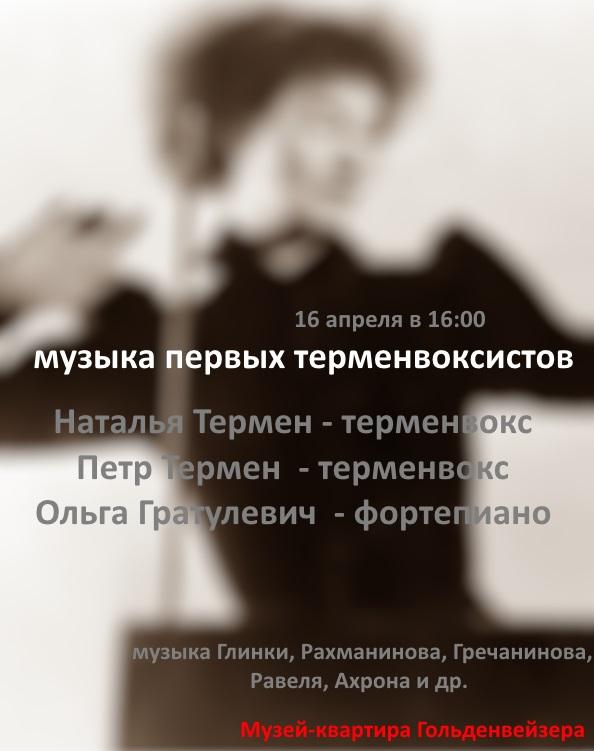 Концерт в Музее Гольденвейзера, Москва, 16 апреля в 16:00