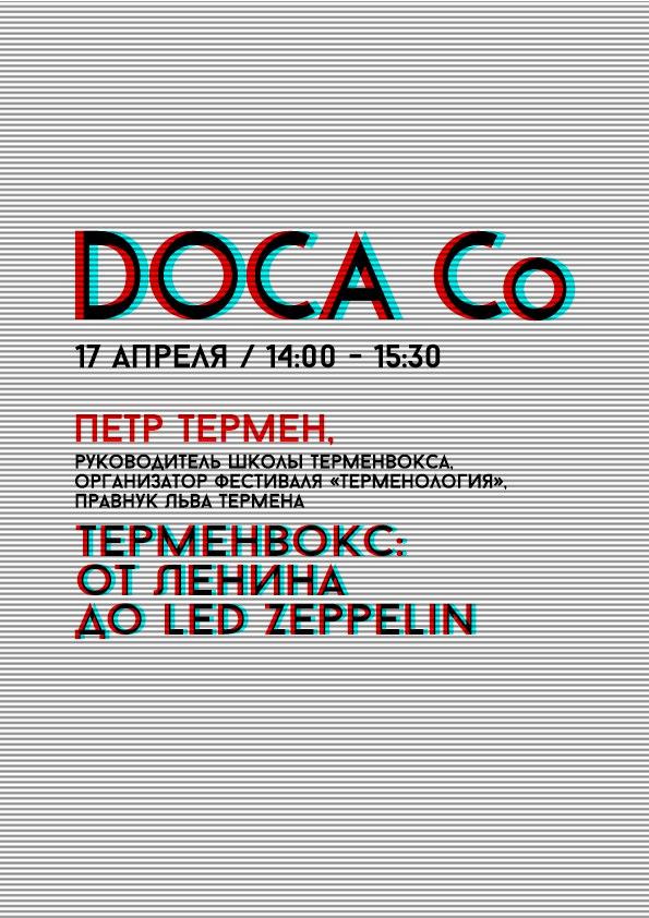 Лекция Петра Термена на фестивале DOCA, Москва, 17 апреля  в 14:00