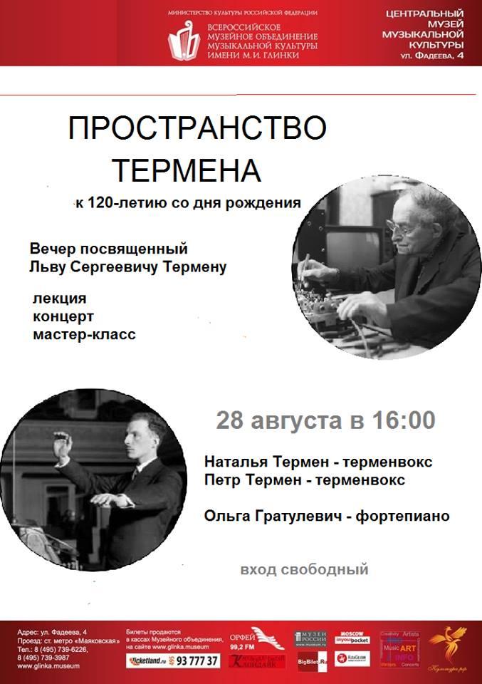 28.08.2016, Москва, Пространство Термена: вечер памяти в Музее  музыки