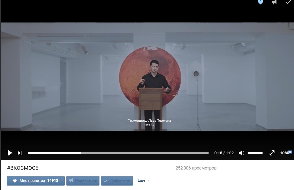 Терменвокс в ролике посвященном 10-летию ВКонтакте!