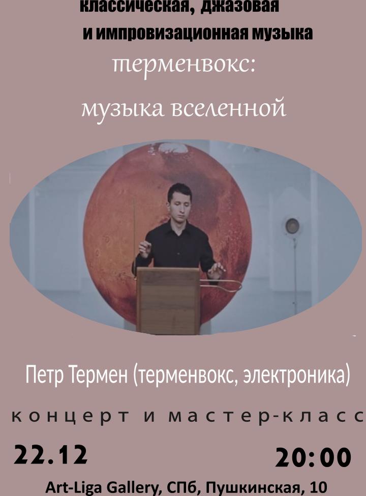 Лекция и мастер-класс в Санкт-Петербурге
