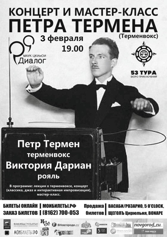 Петр Термен в Великом Новгороде
