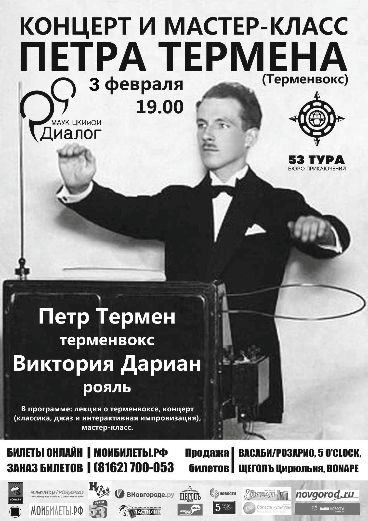 Концерт Петра Термена в Великом Новгороде