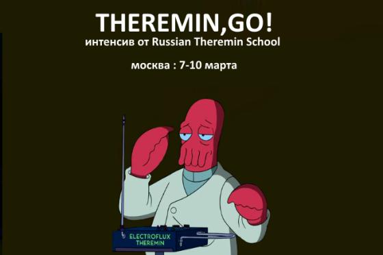 Школа терменвокса  - курс Theremin, go