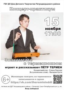 Мастер-класс для детей в Петергофе