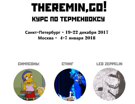 термен го терменвокс