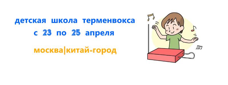 Детская школа терменвокса — мини-курс в Москве