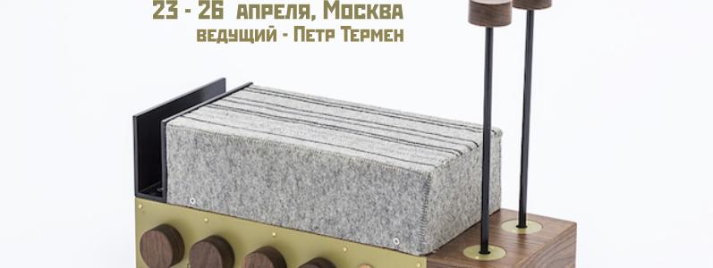 Курс по терменвоксу в Москве